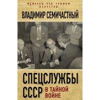 Семичастный. Спецслужбы СССР в тайной войне