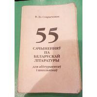 55 сачыненняу па беларускай лiтаратуры для абiтурыентау i школьнiкау.