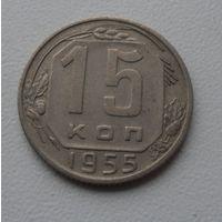 15 копеек СССР 1955 года