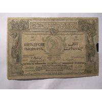 50000 рублей 1921 г. Азербайджанская ССР