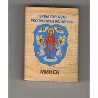 Спичечный коробок Минск (гербы городов Республики Беларусь). Возможен обмен