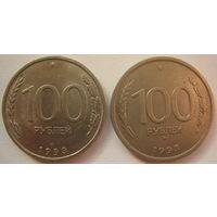 Россия 100 рублей 1993 (ЛМД), 100 рублей 1993 (ММД). Цена за 1 шт. (a)