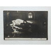 Ромео и Джульета открытка штемпель Брест-Литовская крепость 1913 г