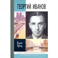 Крейд. Георгий Иванов