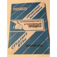Уголовный процесс шпаргалка Москва 2004 г 32 стр