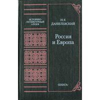 Данилевский Н! Я. Россия и Европа. М. Книга. 1991 г.