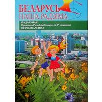 БЕЛАРУСЬ - наша Радзiма - 2009