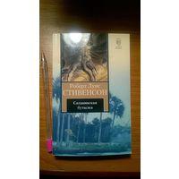 Роберт Луис Стивенсон Сатанинская бутылка Серия Книга на все времена мягкая обложка (картон), уменьшенный формат