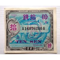Япония 10 cен 1945 г.. /ЭМИССИЯ ВОЕННОГО КОМАНДОВАНИЯ США/