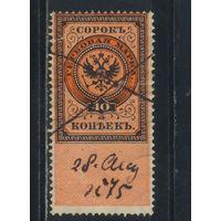 Россия Имп Гербовые 1875 Герб 1-й вып #3