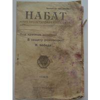 Набат 1918 год