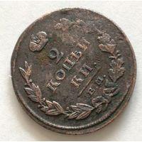 Монета 2 копейки 1811 года ЕМ-НМ