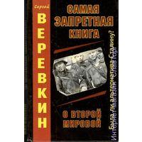 Самая запретная книга о Второй мировой