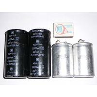 Конденсатор 22000мкф 40/46в KEA-ll-10, К50-32А 22000 мкф 40в (40v)