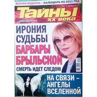 "Журнал ""Тайны ХХ века"", No1-2, 2011 год"