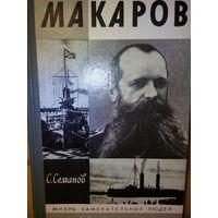 """ЖЗЛ. """"Макаров"""" С. Семанов"""