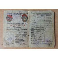 Комсомольский билет, 1944 г, выданный в НКВД.