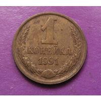 1 копейка 1991 М СССР #04