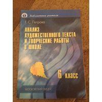 Пособие б/у Петрова Анализ художественного текста и творческие работы в школе. 6 класс.