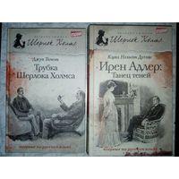 Артур Конан Дойл - ШЕРЛОК ХОЛМС (11-15, 17-20 том)