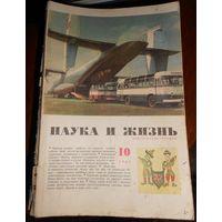 Журнал Наука и жизнь 1965 #10