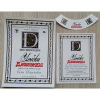 Этикетка 0614 РБ 1996-2002 г.