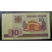 10 рублей ( выпуск 2000 ), серия ГГ