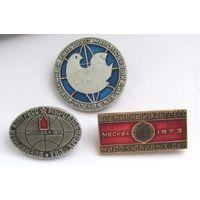 1973 г. Всемирный конгресс миролюбивых сил.