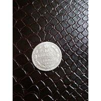 10 копеек 1905.Год Первой Русской революции.Возможно этой монеткой расчитывался Ильич за патроны.