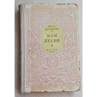 Муса Джамиль. Мои Песни. Детгиз 1956 / Москва 1956 / Стихи