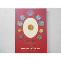 """Каталог монет 1700-1917.  Аукцион """"Волмар"""" 2017."""