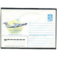 ХМК 1985. Транспортный самолет Ил-76т