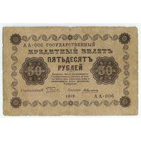 50 рублей 1918 год,  АА-006