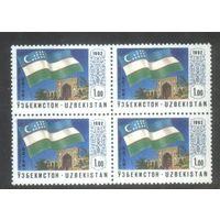 Узбекистан Годовщина независимости (квартблок) 1992 г