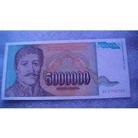 Югославия. 5000000 динар 1993г. АС0793781 состояние. распродажа