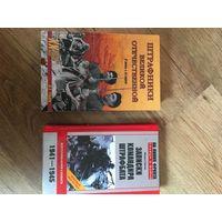 ОДНИМ лотом 2 документальных  книги! ЦЕНА  ЗА  ЛОТ!
