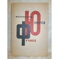 Воспоминания о Юлиусе Фучике. 1965 г