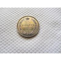 25 копеек 1856 г.  СПБ  ФБ