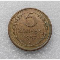 5 копеек 1957 года СССР #06