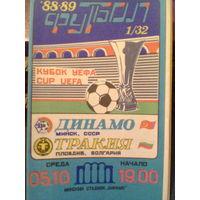1988 год кубок уефа  динамо минск--тракия болгария