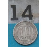 14 копеек 1953 года СССР.