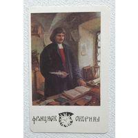 Календарик Францiшак Скарына 1990 г