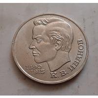 1 рубль 1991 г. Иванов