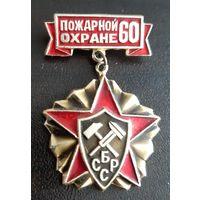 Пожарной охране БССР 60 лет
