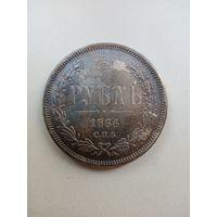 1рубль 1864 спб - нф.