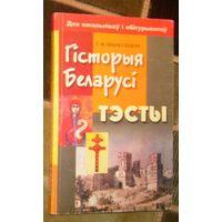 Гiсторыя Беларусi.Тэсты для школьнiкау i абiтурыентау.