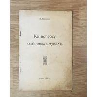 А. Жураковскiй Къ вопросу о вечныхъ мукахъ Кiевъ 1916 г
