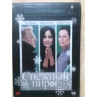 DVD СНЕЖНЫЙ ПИРОГ (ЛИЦЕНЗИЯ)