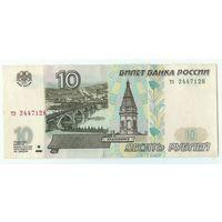 Россия, 10 рублей 1997 год. - БЕЗ модификации -