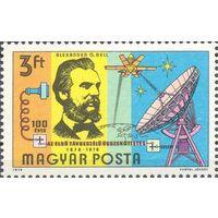 Венгрия Белл телефон антенна спутник космос